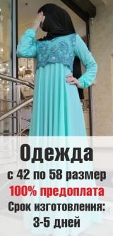 Нажмите чтобы открыть «Одежда на заказ 42-58»