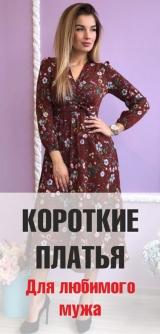 Нажмите чтобы открыть «Короткие платья»