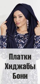 Нажмите чтобы открыть «Платки, хиджабы, бони»