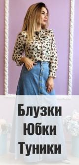 Нажмите чтобы открыть «Блузки, юбки, туники»