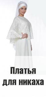 Нажмите чтобы открыть «Платья для НИКАХА»