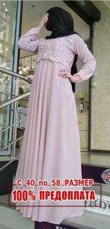 Платье Лоренция розовое