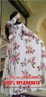 Платье Ниагара полное солнце 1