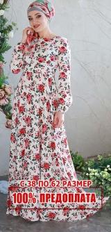 М566 Платье Роза-солнце