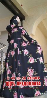 Платье Ниагара полное солнце 2