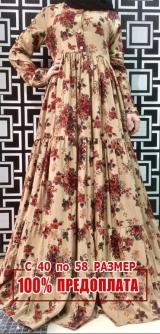Платье цыганочка