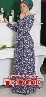 "М521 Платье ""Осенний листопад"""