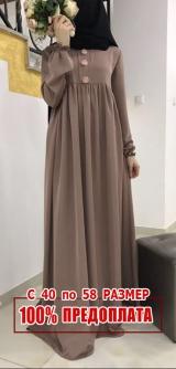 Платье абайное беж
